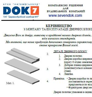 Руководство по монтажу и эксплуатации дверных блоков